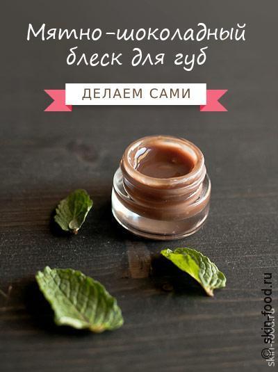 myatno-shokoladnyy-blesk-dlya-gub-domashnego-prigotovleniya